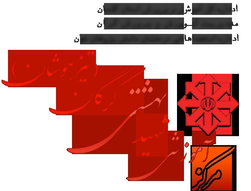 وب سایت رسمی مرکز آموزشی تیزهوشان گرگان.