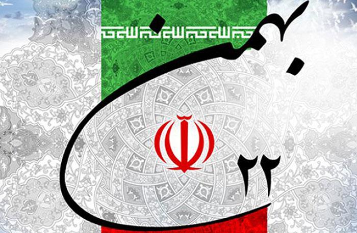چهلمین سالگرد پیروزی جمهوری اسلامی
