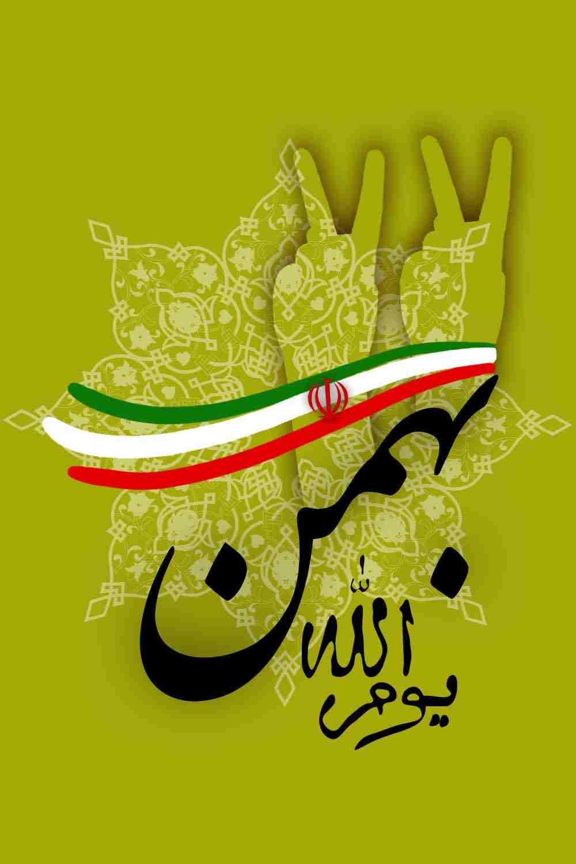بیانیه مرکز برای حضور در راهپیمایی 22 بهمن
