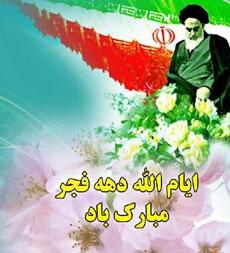 ایام دهه فجر مبارک باد