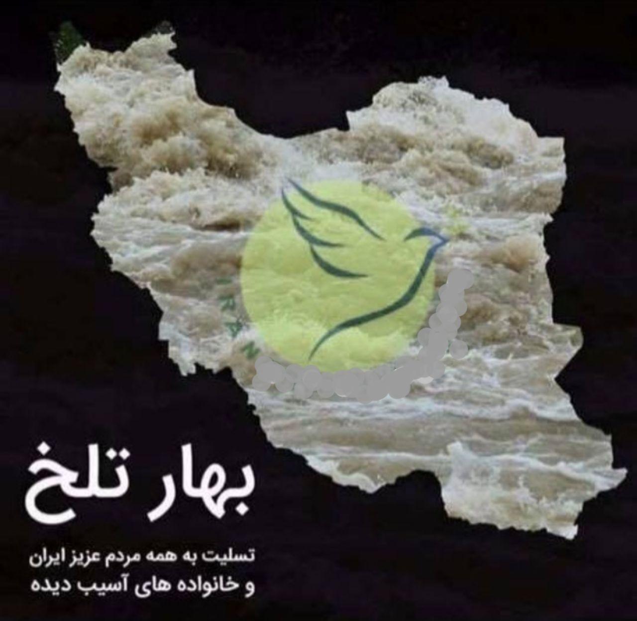 تسلیت به مردم ایران و خانواده های آسیب دیده سیل